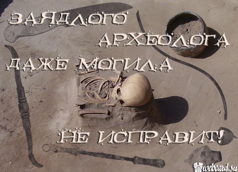Открытка с днем археолога 76