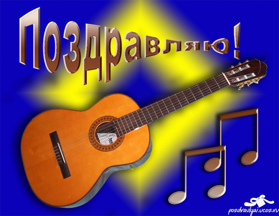 открытка мужчине гитаристу